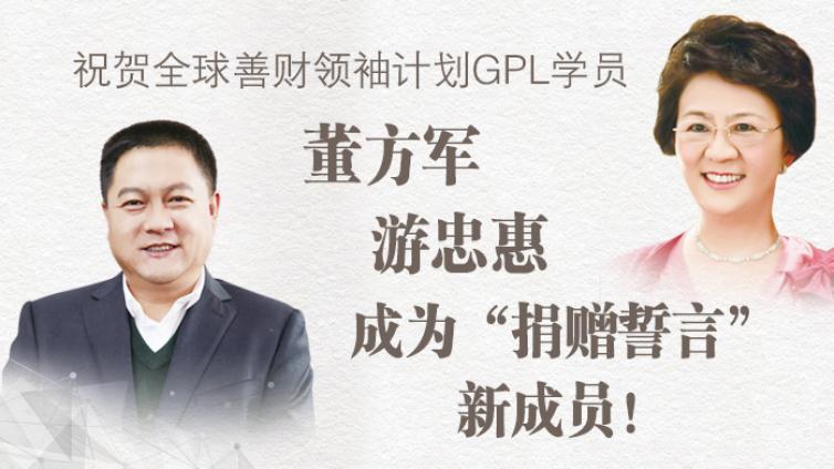 """""""赠送誓言""""再补两个中国新成员 国际公益学院GPL学生践行善财使命"""