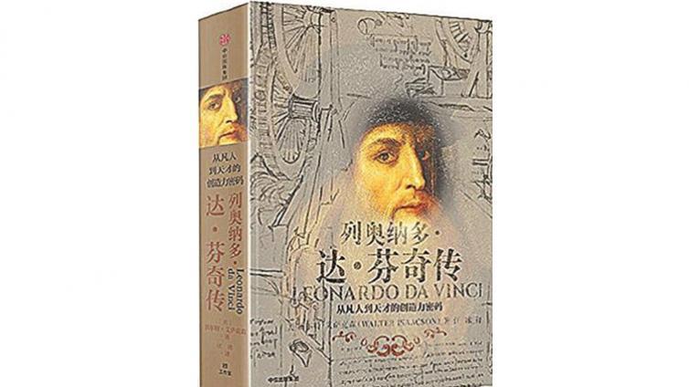 开卷有益 | 盖茨读书系列六《列奥纳多·达·芬奇传》