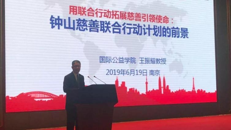 王振耀:用联合行动拓展慈善引领使命