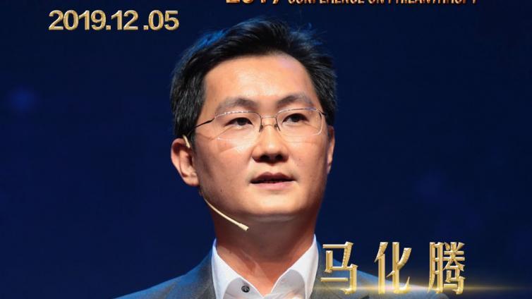 """""""2016华夏公益人物""""马化腾——""""科技向善"""""""