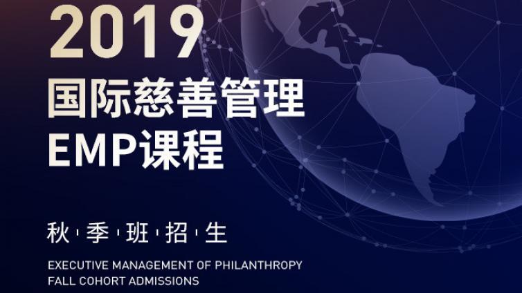 招生倒计时 | 专业筑善 — 国际慈善管理EMP2019秋天班邀您参加,所以公益创想改变世界