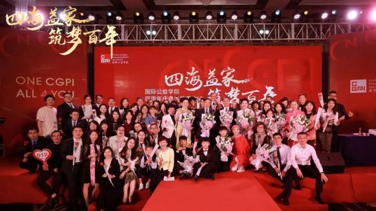 在探索中行动,慈善教育硕果累累 ——国际公益学院四周年庆在深圳顺利举行