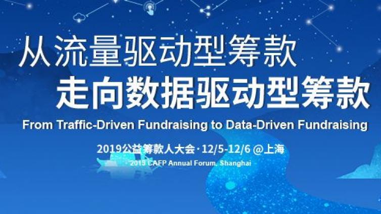 2019公益筹款人大会报名启动!12.5-6在上海!