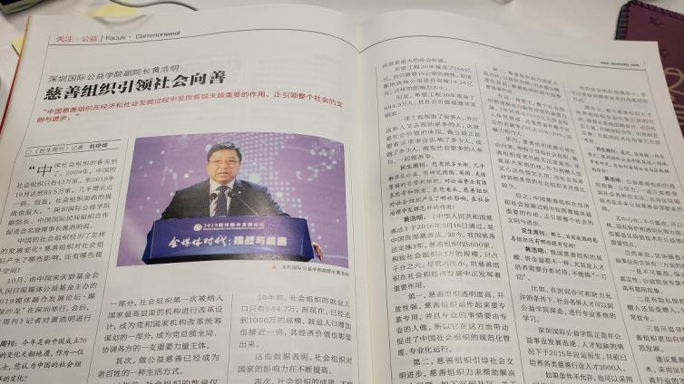 人民日报社《民生周刊》专访   黄浩明:慈善组织能够引领整个社会向善