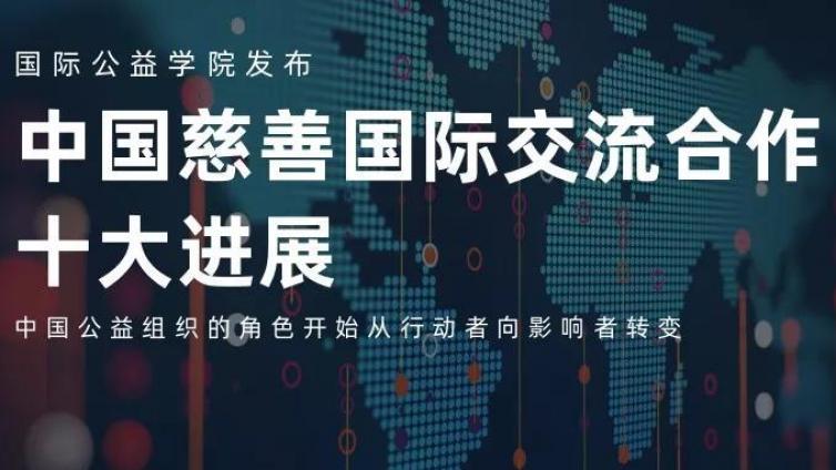 从行动到影响:国际公益学院发布中国慈善国际交流合作十大进展