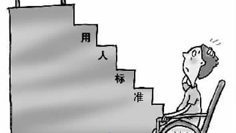 重磅 | 北师大中国公益研究院发布《中国残疾人省级政策创新指数(2019)》