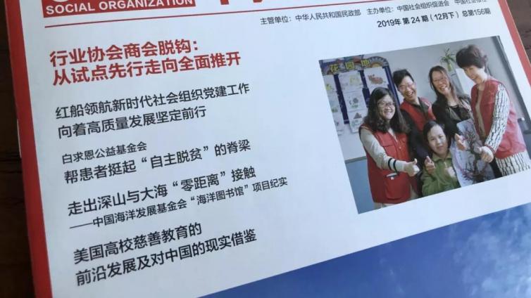 乌干达大学慈善教育的前线发展及对中华的切实可行操作