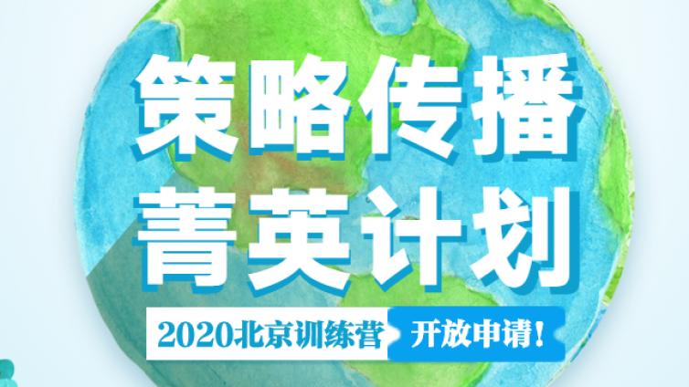 """开放申请!""""策略传播精英计划""""2020北京训练营启动招募"""