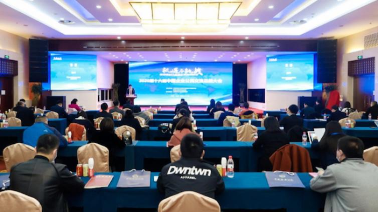 """2020第十六届中国企业公民交流总结大会""""在北京召开"""