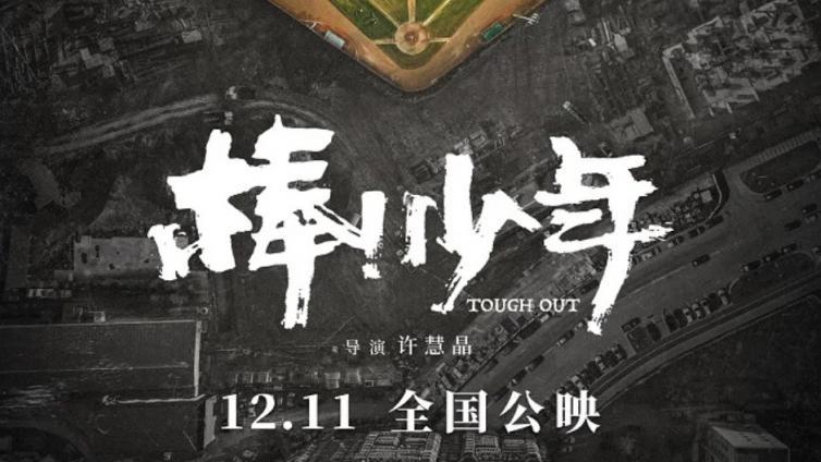 终于等到你!《棒!少年》定档12.11,百城首映礼开启预约