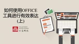 如何使用OFFICE工具进行有效表达?(上)