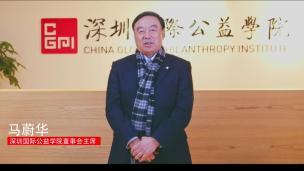 深圳国际公益学院董事会主席马蔚华对公益网校寄语