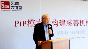 PtP分立式:构建慈善机构的新路子(上)