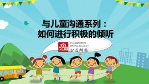 与儿童沟通系列:如何进行积极的倾听