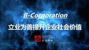 B-Corp:立业为善提升企业社会产值