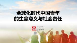 全球化时代中国青年的生命意义与社会责任