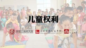 社区儿童社工初级网络课程(必备十课):第二课 儿童权利