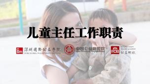 社区儿童社工初级网络课程(必备十课):第四课 儿童主任工作职责