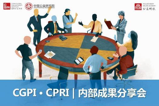 CGPI · CPRI | 内部成果分享会