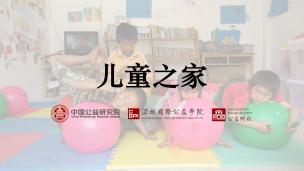 社区儿童社工初级网络课程(必备十课):第六课 儿童之家