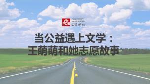 当公益遇上文学:王萌萌和它志愿故事