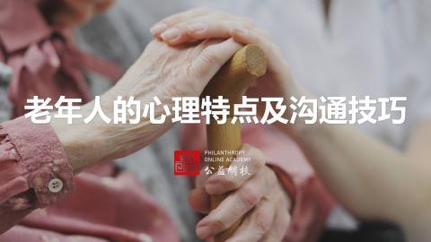 老年人的心理特点及沟通技巧