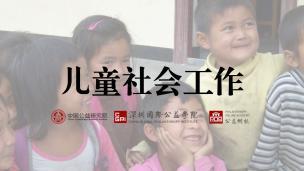 社区儿童社工初级网络课程(必备十课):第三课 儿童社会工作