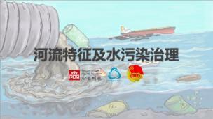 河流特征及水污染治理