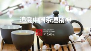 追溯中国茶道精神