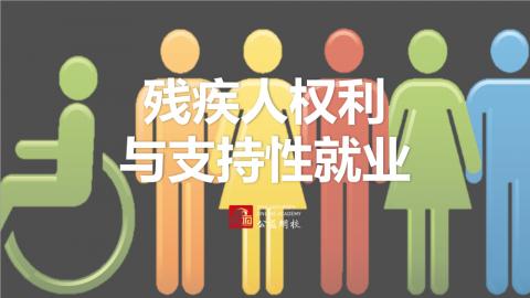 残疾人权利与支持性就业