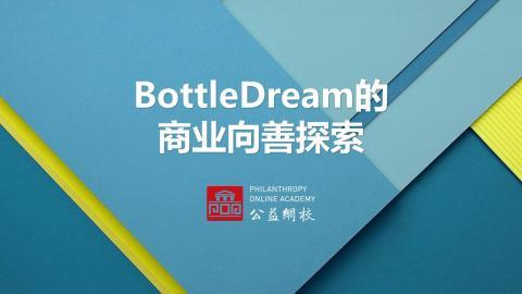 BottleDream的买卖向善探索