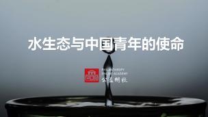 水生态与中国青年的使命