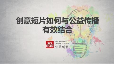 创意短片如何与公益传播有效结合
