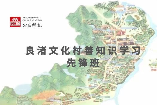 良渚文化村善社区学习先锋班