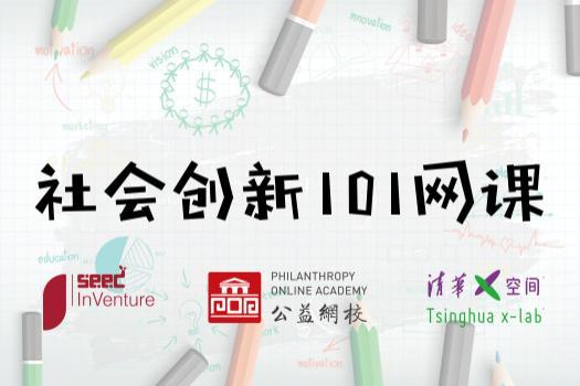 社会创新101网课