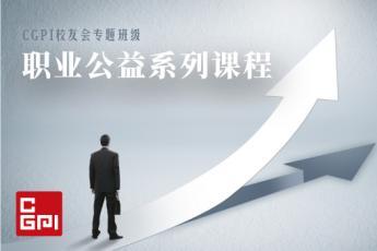 CGPI校友会 | 职业公益系列课程