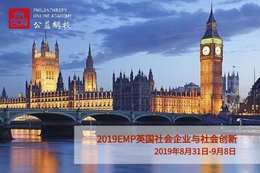 2019 EMP | 英国社会企业与社会创新实践课