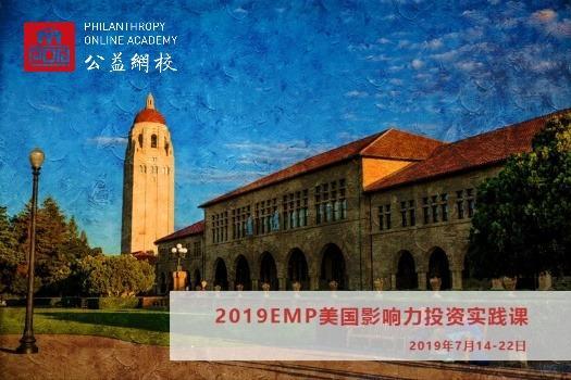 2019 EMP | 美国影响力投资实践课
