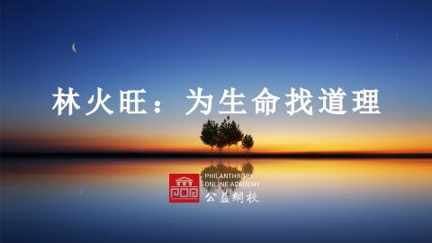 林火旺:为生命找道理