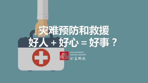 灾难预防和救援:好人+好心=好事?
