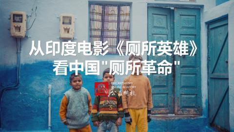 """从印度电影《厕所英雄》 看中国""""厕所革命"""""""