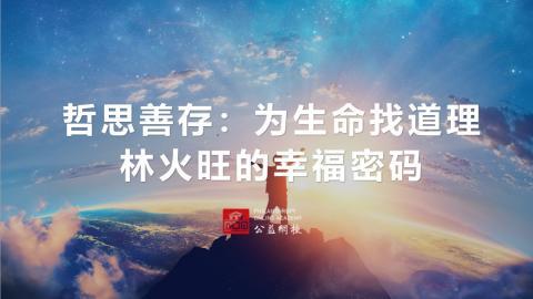 哲思善存:为生命找道理——林火旺的幸福密码