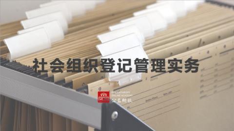 社会组织登记管理实务