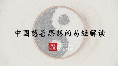 中国慈善思想的易经解读