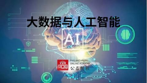 大数据与人工智能