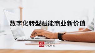 数字化转型赋能商业新价值