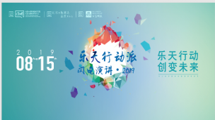 """2019""""乐天行动派""""闪电演讲"""