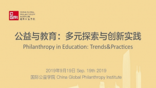 宋映泉:城乡教育公平性挑战与评估