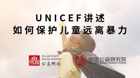 如何保护儿童远离暴力