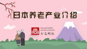日本养老产业介绍